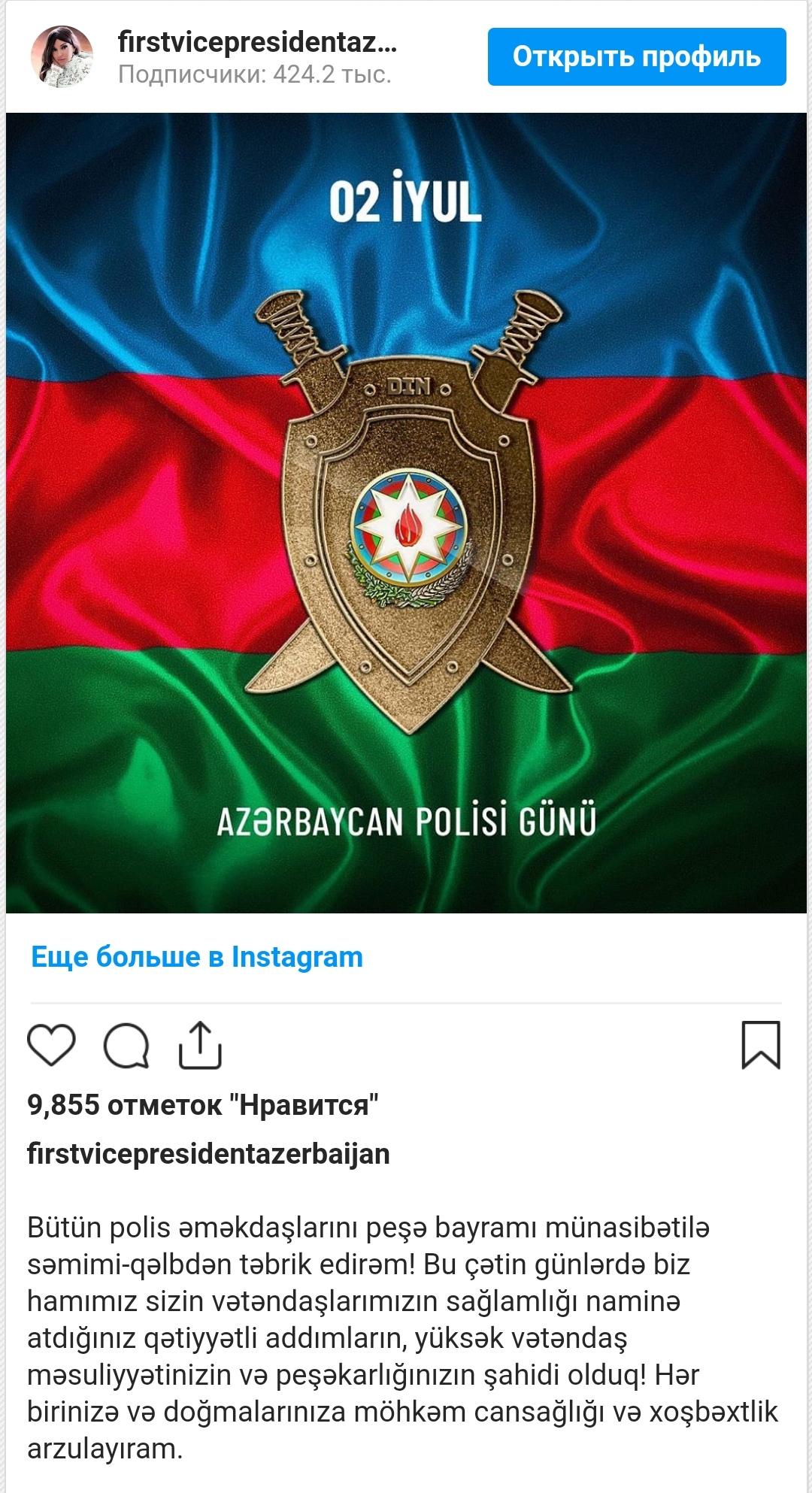 Mehriban Əliyeva polis əməkdaşlarını peşə bayramı münasibətilə təbrik edib