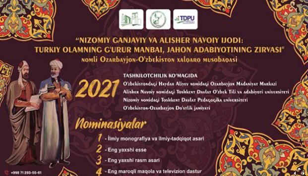 """Özbəkistanda """"Nizami Gəncəvi və Əlişir Nəvai yaradıcılığı""""- müsabiqəsi elan olunub"""